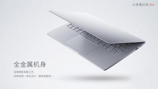 小米笔记本air 发布,外观与苹果macbook air类似