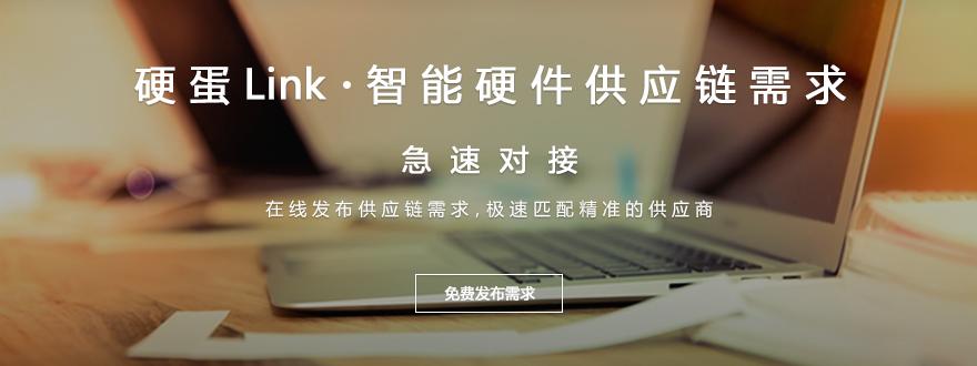 轻link-免费对接供应链资源