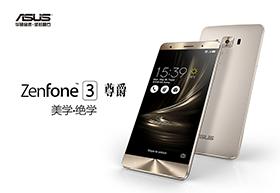 华硕ZenFone3 尊爵手机-硬蛋网