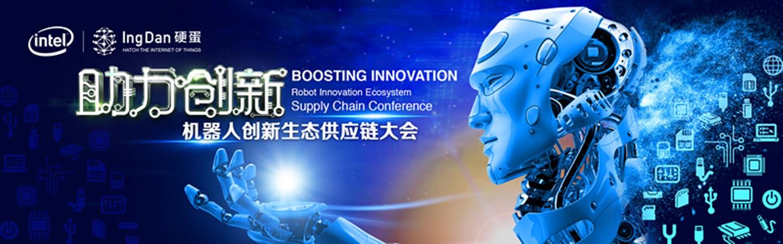 助力创新  机器人创新生态供应链大会