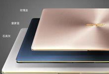 华硕发布灵耀3笔记本:配Intel第七代i7+全尺寸键盘-硬蛋网