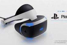 索尼高管:PS VR首发能卖出数十万台 年底总销量将达260万台-硬蛋网
