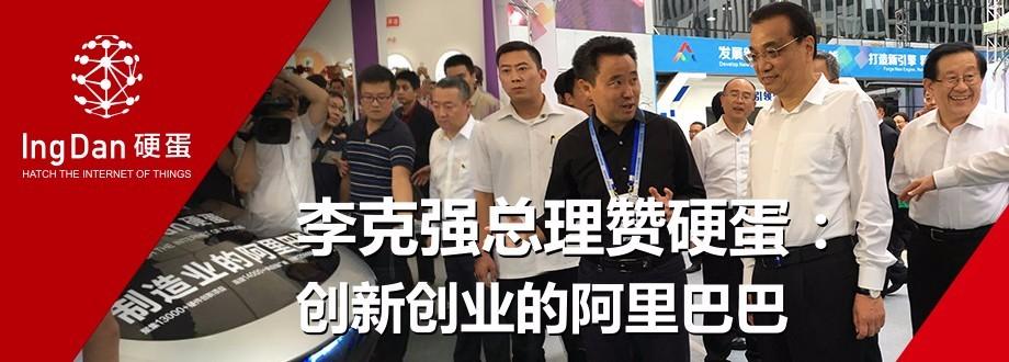 硬蛋获得总理点赞要做中国制造的阿里巴巴