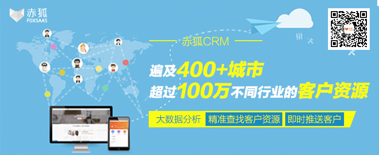 赤狐CRM—销售的业务小秘,老板的数据管家