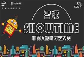 上海创博会机器人趣味才艺大赛