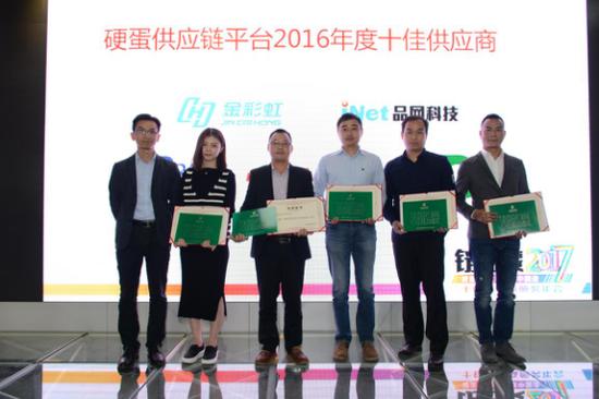 硬蛋供应链平台2016年度十杰供应商颁奖活动