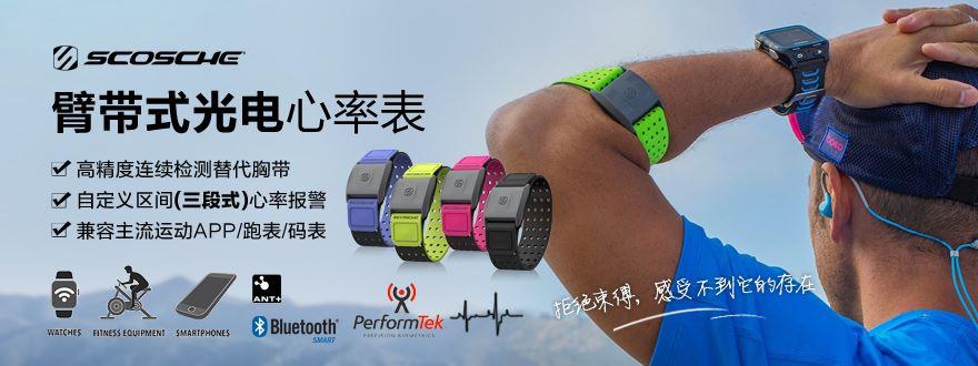 Scosche Rhythm+ 臂带式蓝牙光电心率表-硬蛋众测