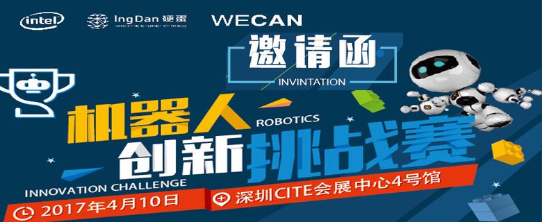 机器人创新挑战赛深圳赛区诚邀你来