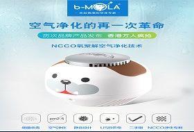 香港b-MOLA空气净化器-硬蛋发现
