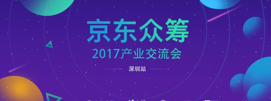 """2017""""双11""""京东众筹产业交流会-硬蛋网"""