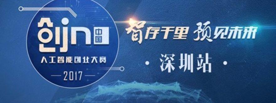 创IN中国 |人工智能全国创业大赛-深圳站-硬蛋网