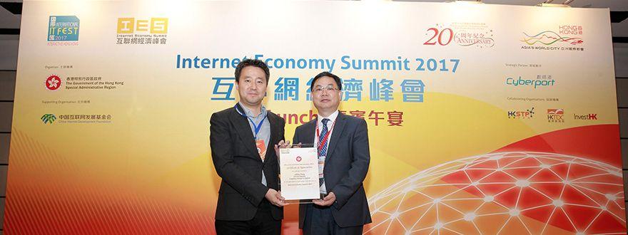互聯網經濟峰會壓軸論壇