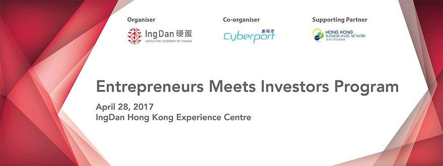 第二次創業投資配對計劃 (EMI)