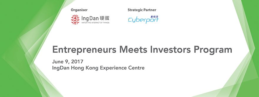 第四次創業投資配對計劃 (EMI)