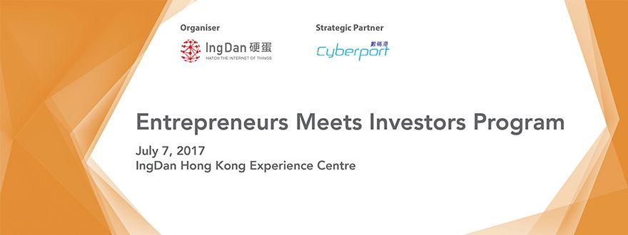 第五次創業投資配對計劃 (EMI)
