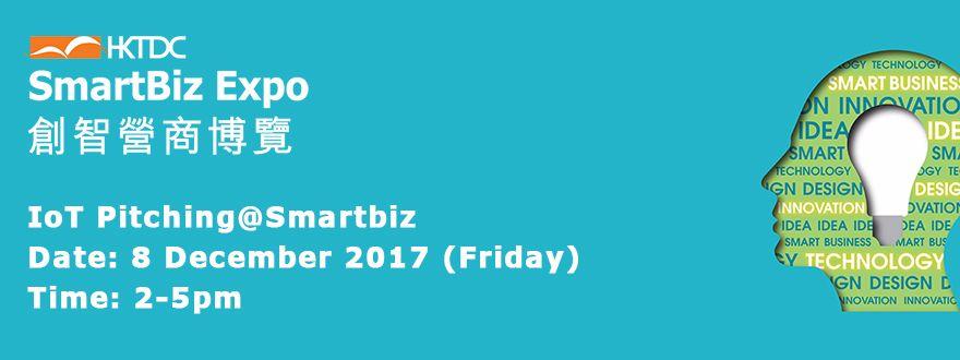 創智營商博覽 SmartBiz Expo 2017